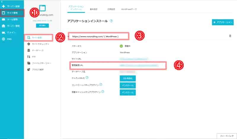 ConoHaWING ブログ ログイン画面